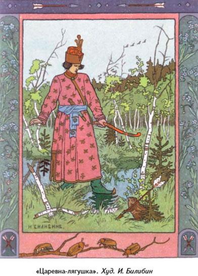 Царевна-лягушка Билибин